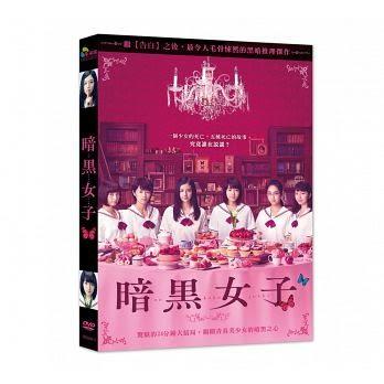 暗黑女子 DVD The Dark Maidens 免運 (購潮8)