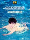 嬰兒游泳圈趴圈兒童寶寶腋下圈0-1-3歲幼兒小孩洗澡y小童救生可調 歌莉婭