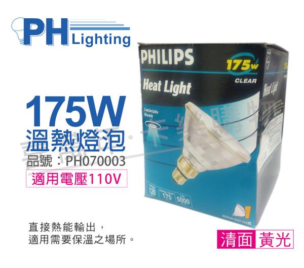 PHILIPS飛利浦 175W 110V E27 紅外線溫熱燈泡 / 清面_PH070003