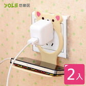 【YOLE悠樂居】可愛熊掛式手機充電架(2入)#1329003