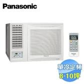 國際 Panasonic 左吹單冷定頻窗型冷氣 CW-N60SL2