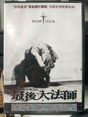 挖寶二手片-Y64-075-正版DVD-電影【最後大法師】-派翠克法比安 艾絮莉貝爾 路易絲賀森