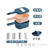 物鳴切菜神器擦絲器切絲器家用土豆絲多功能削切片廚房用品刨絲器 美眉新品