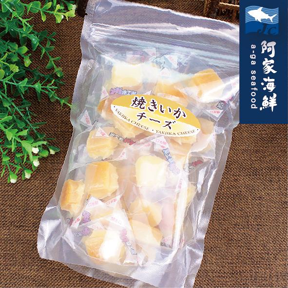 【阿家海鮮】日本一口花枝起司(250g/包) 零嘴 美味點心 香醇 北海道 起司 一口花枝