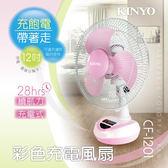 ~KINYO 耐嘉CF 1201 CF 1202 12 吋充電式風扇續航力28hrs LE