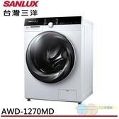 限區配送+基本安裝SANLUX 台灣三洋 12KG 變頻洗脫烘滾筒洗衣機 AWD-1270MD