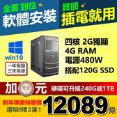 【12089元】3D順暢~全新AMD四核3.4G+D5遊戲2G獨顯極速120G SSD正WIN10安裝模擬器雙開主機可刷卡