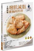 低烹、嫩煎、醃漬、酥炸、燉煮,主廚特製增肌減脂雞胸肉料理:醣類控制、熱量管理、優