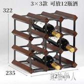 實木木質紅酒架實尚擺件定制家用餐廳酒窖酒柜格子葡萄酒展架架子 aj6872『紅袖伊人』