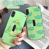 iPhoneX XR Xs Max 手機殼 卡通 可愛 鱷魚恐龍 保護套 指環扣 隱形支架 全包 防摔 保護殼 矽膠軟殼