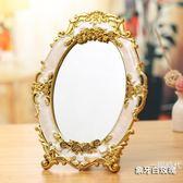 歐式鏡子臺式化妝鏡折疊便攜鏡梳妝鏡大號結婚公主相框臺鏡全館免運【一線時代】