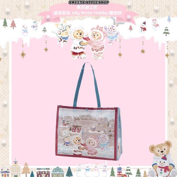 ( 現貨 & 樂園實拍 ) 東京迪士尼限定 DUFFY 達菲家族 Jolly Winter Holiday 購物袋