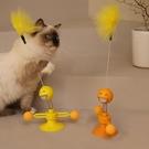 貓玩具自嗨解悶羽毛逗貓棒貓咪玩具貓轉盤球吸盤彈簧風車逗貓神器 夢幻小鎮