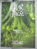 【書寶二手書T8/養生_LDQ】笑迎風雨_東城百合子,  陳曉麗