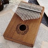 拇指琴 卡林巴琴17音初學者手指鋼琴kalimba抖音不用學就會的樂器 1色