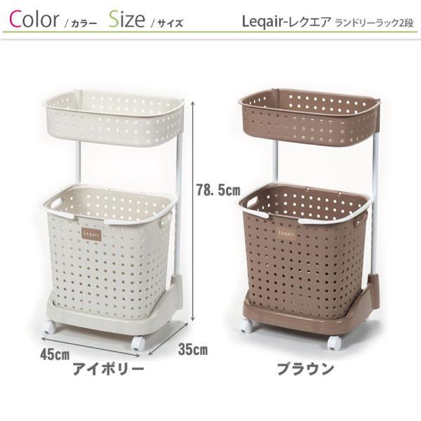 日本JEJ LEQUAIR系列 2層洗衣籃附輪(2色任選)【寶雅】