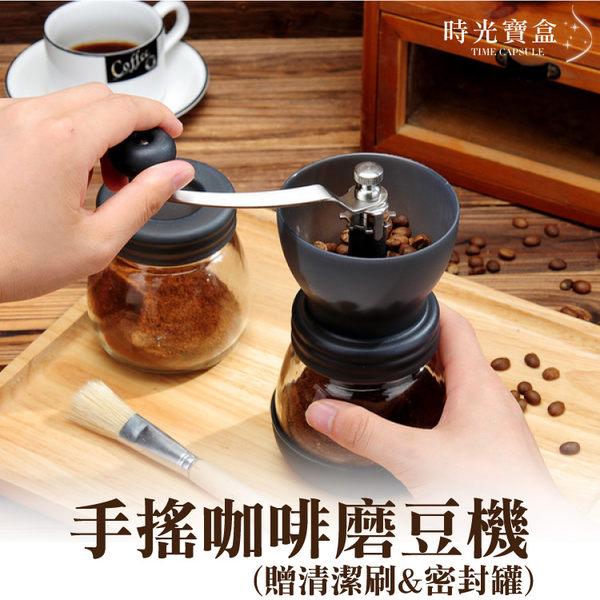手搖咖啡磨豆機(贈清潔刷&密封罐) 磨咖啡豆 研磨機 咖啡粉 手動 可調粗細-時光寶盒0761