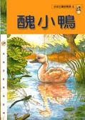 【曬書搶優惠】安徒生童話-醜小鴨【ZA003】