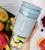 榨汁機榨汁杯家用迷你小型果汁杯電動便攜式果汁機無線榨汁機 快速出貨 YJT
