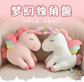 ins夢幻雙子星獨角獸公仔毛絨夢幻日本少女心玩偶獨角獸娃娃『優尚良品』