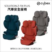 ✿蟲寶寶✿【德國Cybex】Solution Z-Fix Plus 汽車安全座椅 (灰 / 橘金 / 藍綠)