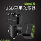 USB車用充電器  快速充電 4.8A 三埠車充 Avantree《SV7354》快樂生活網