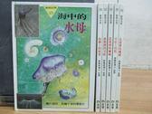 【書寶二手書T6/兒童文學_MMG】動物世界-海中的水母_海灘上的螃蟹等_共6本合售