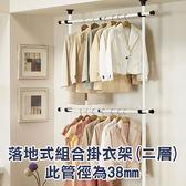 ♚MY COLOR♚落地式組合掛衣架(兩層) 韓式 雙杆 晾曬 衣帽 衣櫃 衣架 頂天立地 收納 懸掛 【W19】