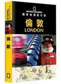 (二手書)國家地理旅行家-倫敦