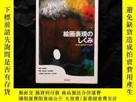 二手書博民逛書店「罕見」【繪畫表現的構成——繪畫技法與媒介小百科 (The Construction of Painting--T