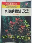 【書寶二手書T7/科學_B4Q】水草的栽培方法_孫家慶