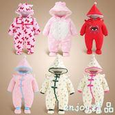 全館83折 嬰兒冬裝新生兒外出衣服0-3個月男女寶寶6加厚秋冬季哈衣連體衣