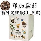 【CoffeeBreaks】衣索比亞 耶加雪菲 柯契爾鎮 莉可處理廠 日曬G1手沖包(10gx10包入)