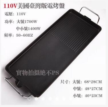現貨-免運大號 台灣電壓110V家用韓式電烤盤鐵板燒商用無煙燒烤不黏鍋聚會電烤爐