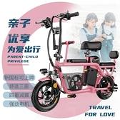 親子電動自行車折疊成人小型三座女士母子帶娃代步鋰電滑板電瓶車 酷男精品館