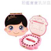 收藏紀念寶寶乳牙保存盒 YY2732『東京衣社』