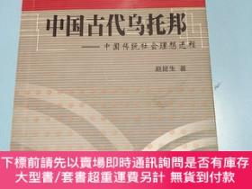 二手書博民逛書店罕見中國古代烏托邦Y491555 趙昆生 中國文史出版社 出版2004