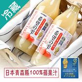 日本青森100%蘋果原汁2入禮盒(1000ml/ 瓶)【愛買冷藏】