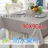 防水桌布 PVC素色桌巾 90x90cm 餐桌 書桌 廚房 戶外露營用品【微笑城堡】