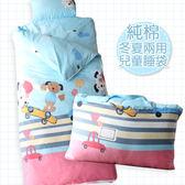 【R.Q.POLO】純棉兒童睡袋-小都市(冬夏兩用鋪棉書包睡袋 4.5X5尺)