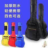 一件8折免運 吉他包41寸背包民謠盒古典吉他套個性吉他袋子40加厚通用後背琴包