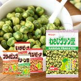 日本 Kasugai 春日井 豆果子系列 芥末 青豆 青豆酥 青豌豆 蝦味豆 魷味豆 蠶豆 豆果子