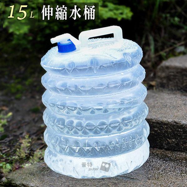 【OD0158】15L公升大容量可折疊伸縮水桶 便攜摺疊儲水袋 手提飲水袋飲水壺蓄水袋蓄水桶