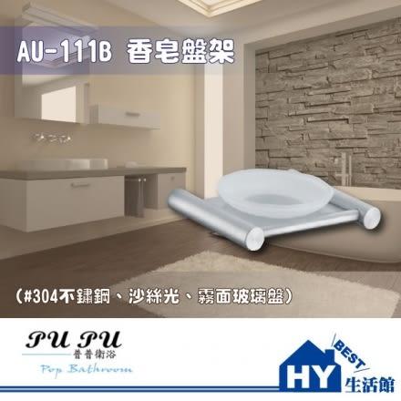 衛浴配件精品 AU-111B 香皂盤架 -《HY生活館》水電材料專賣店