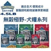 [寵樂子]《Blue Buffalo 藍饌》WILDERNESS無穀極野-犬糧系列 4.5LB / 犬飼料
