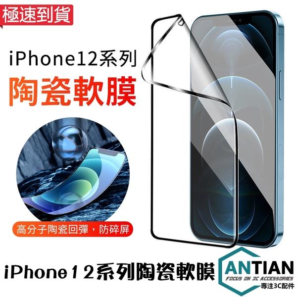 碳纖維陶瓷膜 玻璃貼 適用iPhone 12 Pro Max Mini i12 滿版 螢幕保護貼 鋼化玻璃貼 保護膜