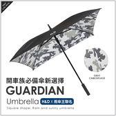 【H&D✘雨傘王-終身免費維修】H&D迷彩黑色正方傘/自動折傘/H&D 東稻家居