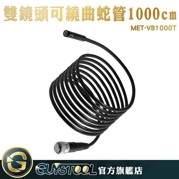 GUYSTOOL  工業內視鏡蛇管 MET-VB1000T 需搭配內視鏡購買 單鏡頭 可繞曲朔型蛇管 1000cm