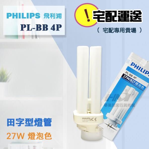 (宅配用)《PHILIPS燈管》 飛利浦 PL-BB 27W / 飛利浦 4P 田字型 緊密型 燈管/ 省電燈管/  (827燈泡色)