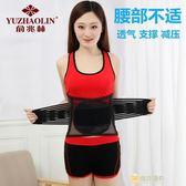 夏季透氣腰托收腹帶護腰帶腰椎間盤男女士突出勞損塑形四季一件免運